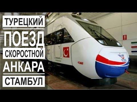 Турция: Все о поездах в Турции. Из Анкары в Стамбул. Таксим ночью и днем.