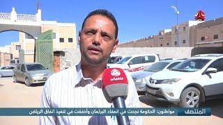 مواطنون : الحكومة نجحت في انعقاد البرلمان وأخفقت في تنفيذ اتفاق الرياض