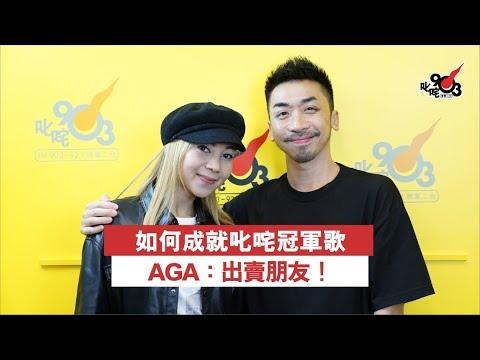 AGA「出賣朋友」拎叱咤冠軍歌?