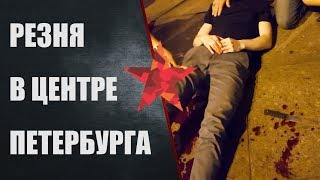 Поножовщина на Невском 04.08.2018 О чём не сказали в СМИ.
