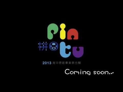 2013拼圖預告片02