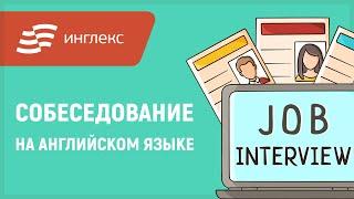 Собеседование на английском языке || Инглекс