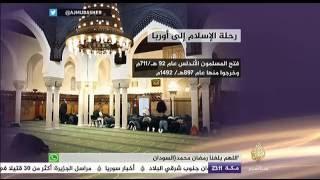 مفكرون: الإسلام مكون أساسي من مكونات الهوية الأوربية