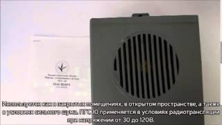 Прибор громкой связи ПГС-10<