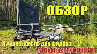 Фидерное кресло M Elektrostatyk F5R STP.Обзор.
