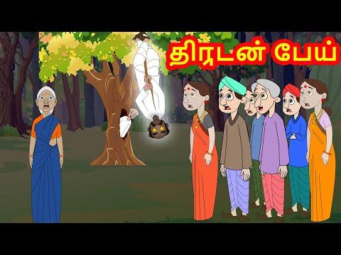 திருடன் பேய் - thief ghost | Tamil Stories  | Tamil Fairy Tales | Tamil Moral Stories