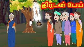 திருடன் பேய் - thief ghost   Tamil Stories    Tamil Fairy Tales   Tamil Moral Stories