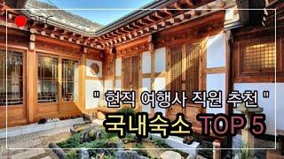 """[국내여행] """"현직 여행사 직원 추천""""…"""