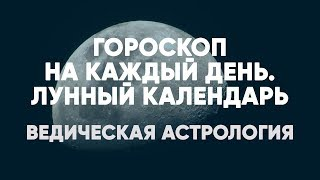 Гороскоп на каждый день. Лунный календарь. Ведическая Астрология.(, 2015-07-08T09:59:42.000Z)
