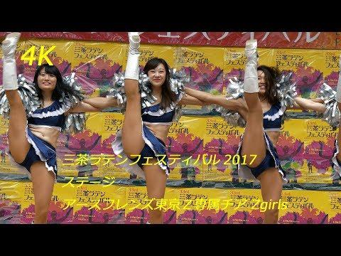 【4K】三茶ラテンフェスティバル2017 ステージで連続ハイキック! アースフレンズ東京Z専属チアZgirls