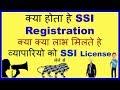 SSI, MSME  Registration का लाभ केसे ले व्यापारी सब हिन्दी मे जाने