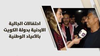 نسرين أبو صالحة - احتفالات الجالية الاردنية بدولة الكويت بالأعياد الوطنية