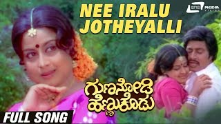 Nee Iralu Jotheyalli| Guna Nodi Hennu Kodu| Manjula |Srinath| Kannada Video Song