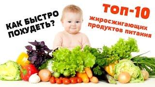 Как быстро похудеть? Топ-10 самых жиросжигающих продуктов