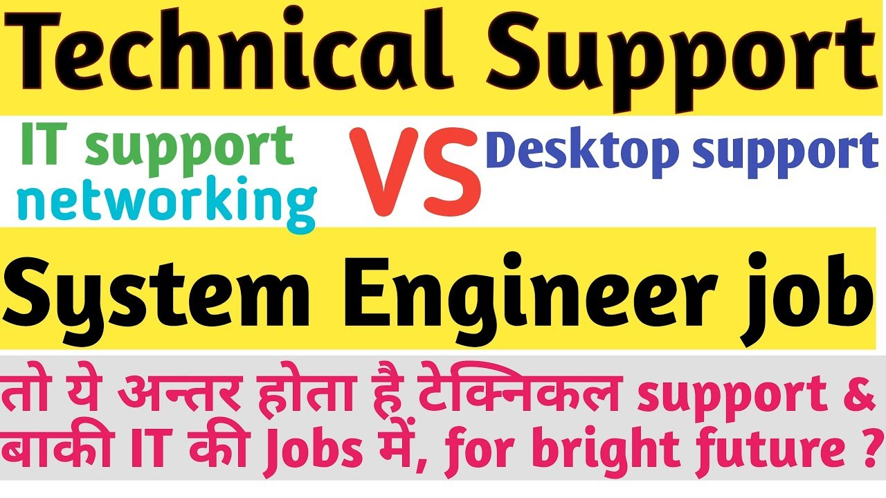 Download What is difference in Technical Support job & IT Support Job (All IT JOB vs TS) Explain in easy way?