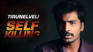 A Family burning   What should have been done?   Tirunelveli Self killing