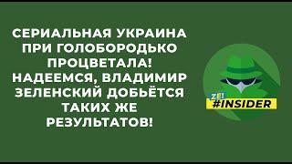 Надеемся, Владимир Зеленский добьётся таких же результатов!