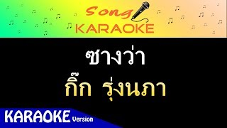 ซางว่า - กิ๊ก รุ่งนภา : คาราโอเกะ (Karaoke Version) #เพลงใหม่