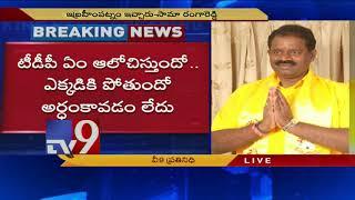 Sama Ranga Reddy unhappy with allocation of Ibrahimpatnam ticket - TV9