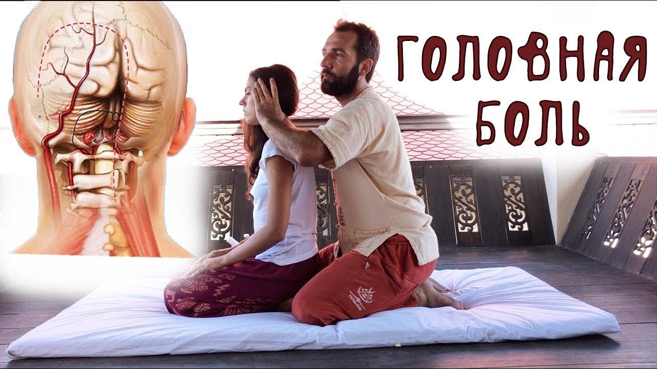 Тайский массаж при головной боли
