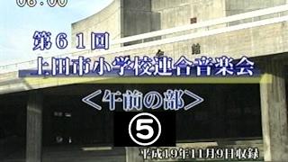 第61回上田市小学校連合音楽会<午前の部> | ⑤ 塩田西小学校 - U & I・この星に生まれて