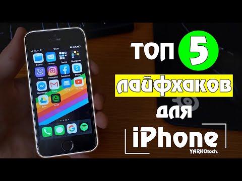 ТОП 5 лайфхаков для IPhone 📱! Фишки для твоего айфона!