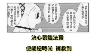 【高登音樂台】《當大雄失去叮噹》(原:青春常駐)
