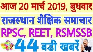 Rajasthan Education Samachar, 20-3-2019, बुधवार, राजस्थान शैक्षिक समाचार