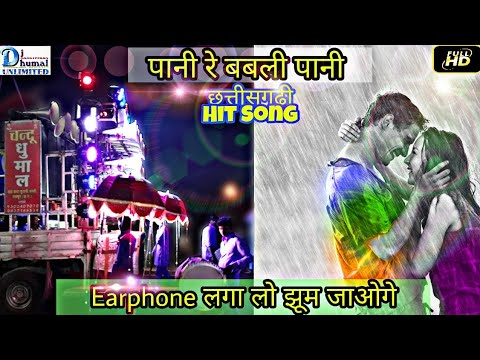 Chandu Dhumal | CG hit song | dj dhol tasa mix | full HD Top quality | World best dj Dhumal System