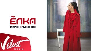 Download Ёлка - Мир открывается Mp3 and Videos