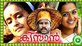 Kisaan Malayalam Full movie | Kalabhavan Mani Suber hit Comedy Movie | Malayalam Best Movie |