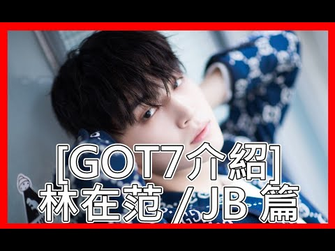 [GOT7介紹] 林在范 / JB 篇 (關於wuli最chic & sexy的鳥夢里兜)