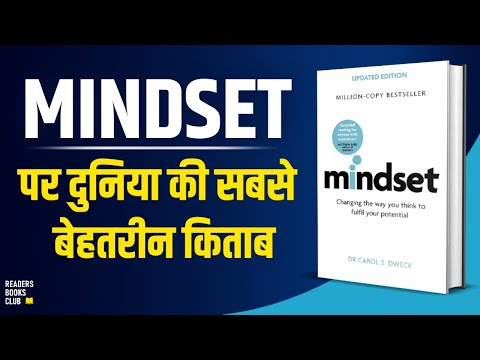 Mindset by Carol Dweck Audiobook | Book Summary in Hindi | Animated Book Review