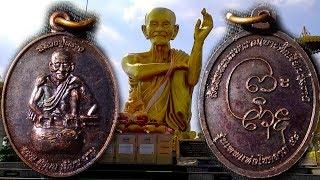 ส่องไปเล่าไปเหรียญหลวงปู่สรวง เทพเจ้าแห่งโชคลาภ (บายตึ๊กเจีย)วัดเทพสรธรรมาราม