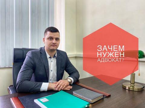 Зачем нужен адвокат? -совет от адвоката по гражданским делам Москвы