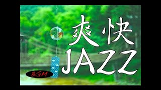 作業用BGM!ジャズBGM!Cafe Music!爽快なJazzでテンション上げていきましょう!