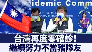 台3天2度零確診!康復率近四成優於國際|新唐人亞太電視|20200417