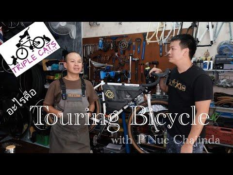 р╕бр╕▓р╕гр╕╣р╣Йр╕Ир╕▒р╕Б Touring Bike р╕Бр╕▒р╕Щ р╕Юр╕▓р╣Ар╕Чр╕╡р╣Ир╕вр╕зр╕гр╣Йр╕▓р╕Щ Triple Cats р╕Чр╕╡р╣Ир╣Ар╕Кр╕╡р╕вр╕Зр╣Гр╕лр╕бр╣И