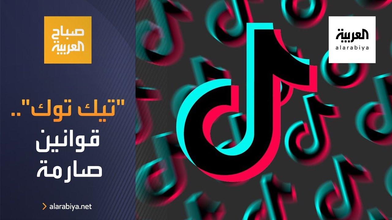 صباح العربية | ما هي قوانين -تيك توك- الصارمة لمن هم دون 18 عاما؟  - نشر قبل 3 ساعة