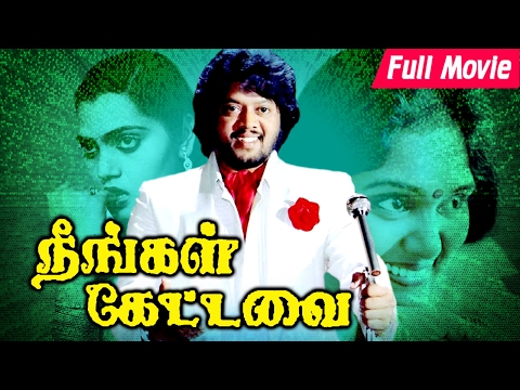 Neengal Kettavai Full Movie Hd| Balu Mahendra Best Film| Thiagarajan, Silk Smitha|