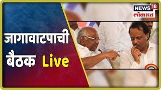Big Breaking : काँग्रेस - राष्ट्रवादीची जागावाटपाची बैठक Live |  16 July 2019