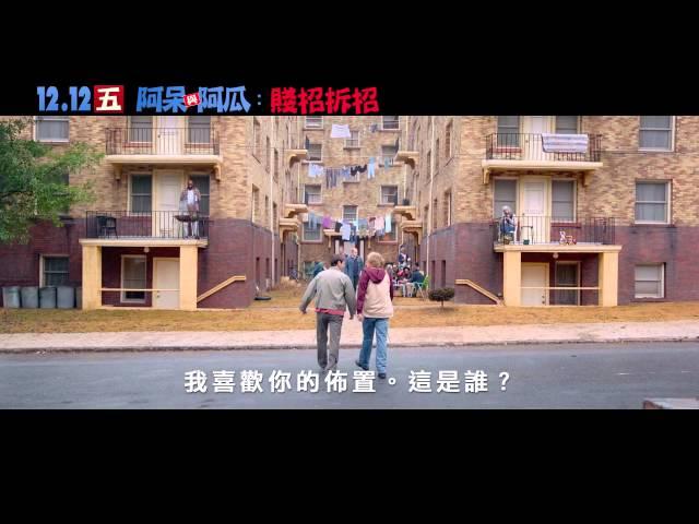 【電影預告】阿呆與阿瓜:賤招拆招 中文版正式預告
