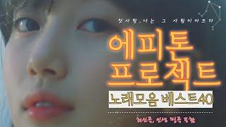 에피톤프로젝트 노래모음 베스트 전곡가사포함 최신곡 띵곡 고음질 40곡