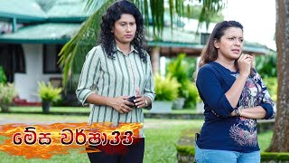 Megha Warsha   Episode 33 - (2021-04-22)   ITN Thumbnail