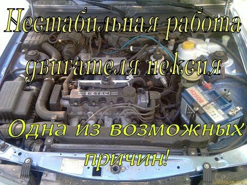 Нестабильная работа двигателя нексия. Одна из возможных причин.