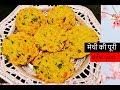 Methi puri recipe - Crispy Methi Masala Puri - fenugreek leaves Poori