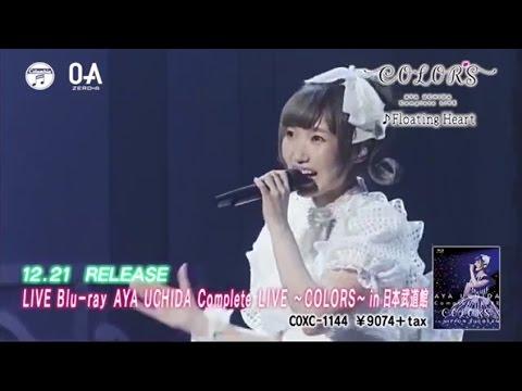 内田彩 ライブBlu-ray「AYA UCHIDA Complete LIVE ~COLORS~ in 日本武道館」ダイジェスト映像