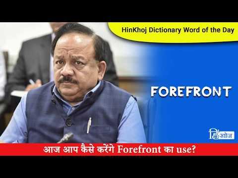Forefront In Hindi - HinKhoj Dictionary