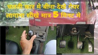 चलती कार में बिना देखे gear लगाना सीखें, मात्र, 5 , मिनट में  how to control gear pattern