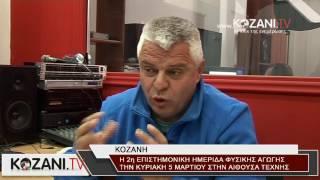 2η Επιστημονική Ημερίδα Φυσικής Αγωγής στην Κοζάνη